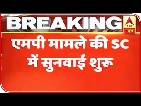 MP Political Crisis: Hearing In SC Begins | ABP News