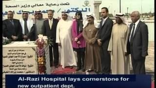 Al-Razi Hospital lays cornerstone for new outpatient department