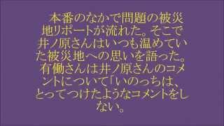 「あさイチ」有働アナが語る V6の井ノ原快彦さんの優しさと思いやり ウ...