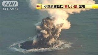 """小笠原諸島・西之島沖で噴火 """"新島""""も確認(13/11/21)"""