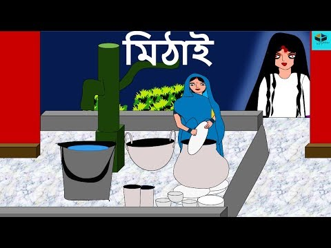 Mithai - Episode - 01 - New Ghost Story In Bengali 2018 || New Bangla Horror Animation