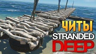 Stranded Deep - ОБЗОР ЧИТОВ - МЕГА ПЛОТ!