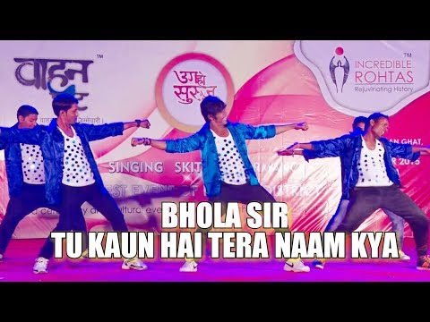 Tu Kaun Hai Tera Naam Kya | Bhola Sir Sam & Dance Group Dehri On Sone