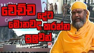 වෙච්ච දේට මොනවද කරන්න පුලුවන්   Piyum Vila   22 - 04 - 2019   Siyatha TV Thumbnail