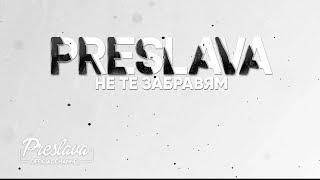 PRESLAVA - NE TE ZABRAVYAM (TEKST) / Преслава - Не те забравям (Текст)