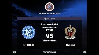 Amateur League France Ligue 2 СТИЛ II Ницца 7 тур
