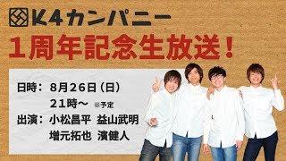 【公式】第27回『K4カンパニー』1周年記念生放送! ~1周年を記念した初の生放送!重大発表もあります!~