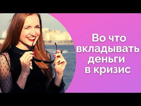Во что вкладывать деньги в кризис/Куда вложить деньги чтобы заработать/NataliaLuzik