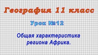 География 11 класс (Урок№12 - Общая характеристика региона Африка.)