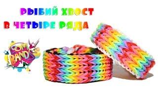 Как плести браслет рыбий хвост в три - четыре ряда Rainbow Loom Bands