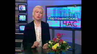 Парламентский час. 2001 год. Битва за государственное финансирование спорта