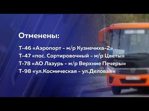 Отменят несколько маршрутов общественного транспорта в Нижнем Новгороде с 27 декабря
