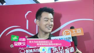 2015.06.21_ 佟大为初演喜剧信心足 曝黄晓明赵薇吻戏屡NG