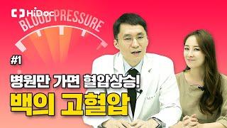 병원만 가면 혈압 상승! '백의 고혈압'