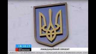 Черкаський депутат пропонує ліквідувати комунальний ЗМІ