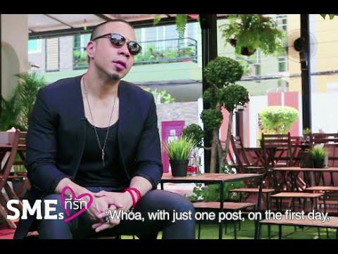 """SMEs ที่รัก (ปีที่ 1) """"DJ Poom Menu"""" อาหารกล่องเงินล้าน (ดีเจภูมิ-ภูมิใจ ตั้งสง่า)"""