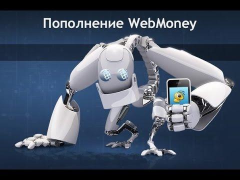 Пополнение кошелька WebMoney через телефон