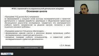 Проектная деятельность на уроке немецкого языка с УМК «Горизонты»