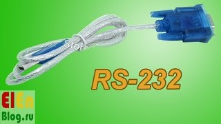 Кабель USB-RS232