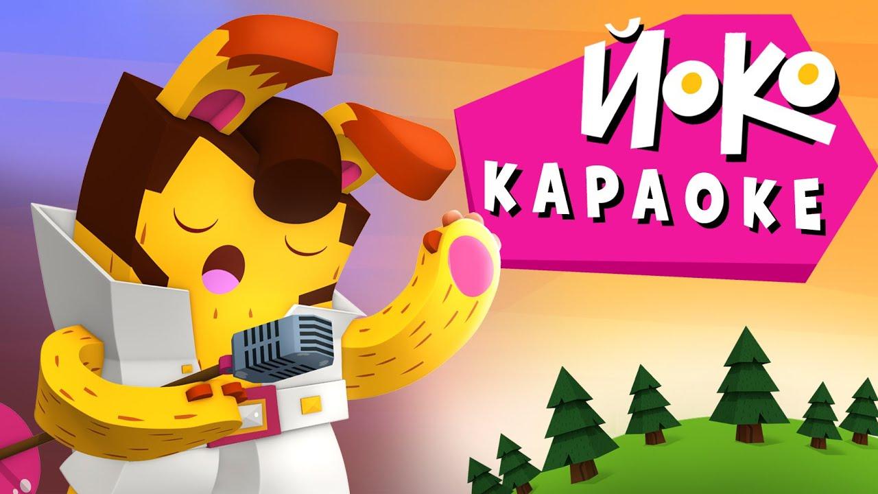 ЙОКО | Сборник Йоко караоке | Мультфильмы для детей