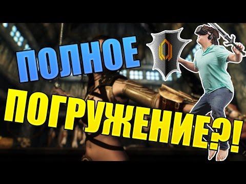 MMORPG С ПОЛНЫМ ВИРТУАЛЬНЫМ ПОГРУЖЕНИЕМ!?