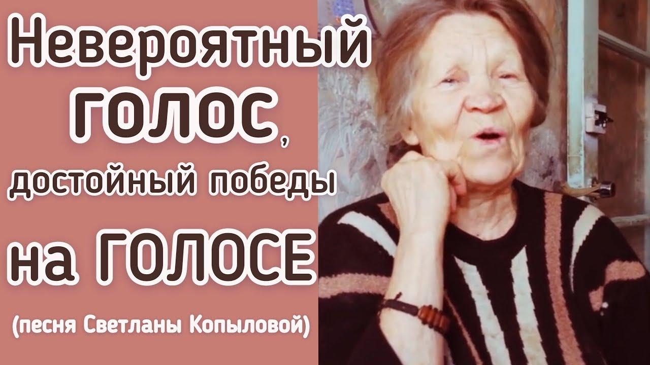 НЕВЕРОЯТНЫЙ ГОЛОС, ДОСТОЙНЫЙ ПОБЕДЫ НА ГОЛОСЕ (бабушка поёт песню Светланы Копыловой «КАЛЕКА»)