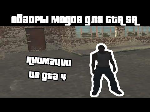 Обзоры GTA SA модов: Анимации из GTA 4