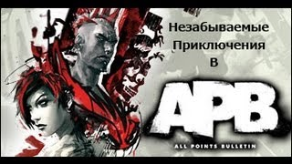 APB-Значит война