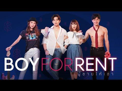 Boy For Rent ผู้ชายให้เช่า [Official Trailer]