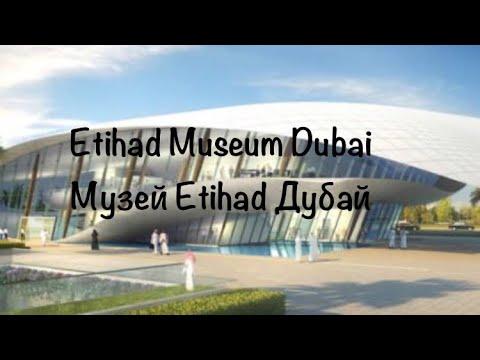 VLOG Дубай Новый Etihad Museum Куда сходить, что посмотреть в ОАЭ ... bad1e080dd2