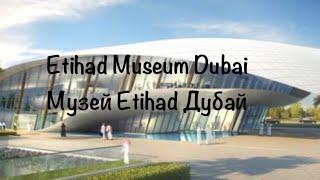 VLOG:Дубай/Новый Etihad Museum/Куда сходить, что посмотреть в ОАЭ(В начале января 2017 года в Дубае открылся для посещения музей Этихад. Стоимость строительства этого музея..., 2017-01-16T06:39:48.000Z)