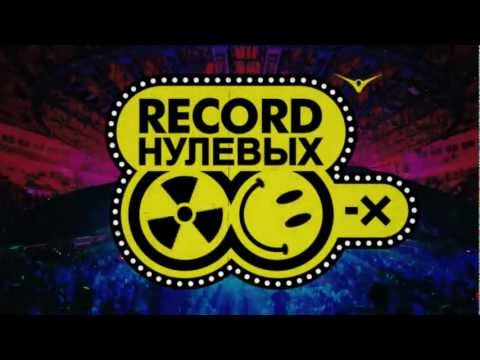 Record Нулевых Saint-Petersburg 01.10.11 - Promo | Radio Record