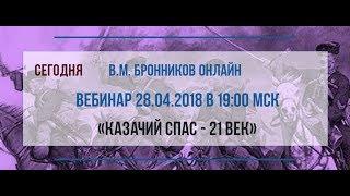 видео Межотдельские казачьи состязания «Кубанский казачий Спас», 2018г.