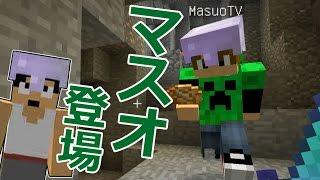 【カズクラ】マスオ登場!ダイヤ目指して洞窟探検!マイクラ実況 PART577 thumbnail