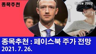 종목추천 : 페이스북 …