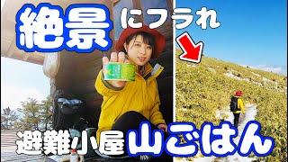 【山ごはん】絶景での山飯を求め登山【山ガール】