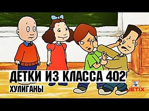 Класс 402 мультфильм