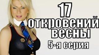 17 ОТКРОВЕНИЙ ВЕСНЫ (5 серия). Вы видите ВОЗМОЖНОСТИ или ПРЕПЯТСТВИЯ?