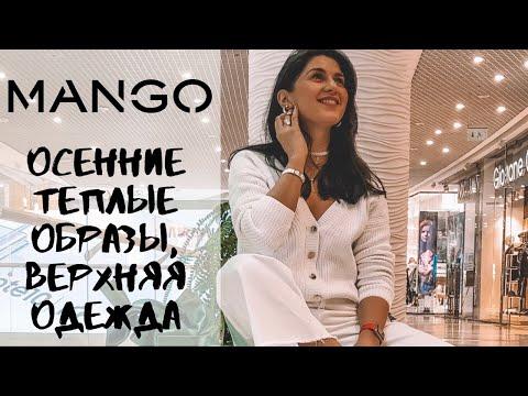 MANGO: осенние теплые образы, верхняя одежда   Tamara Gorban   FASHION VLOG #39