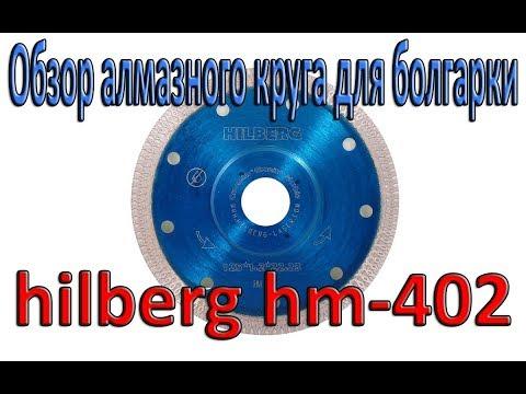 Резка керамогранита без пыли. Обзор отличного алмазного круга для болгарки Hilberg HM-402.