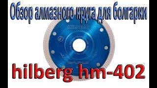 видео диски для болгарки