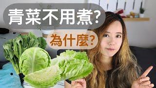 超輕鬆蔬菜料理法?長久保存新鮮又營養!原來冷凍蔬菜這麼夯?嘗試之前記得看一下影片詳情