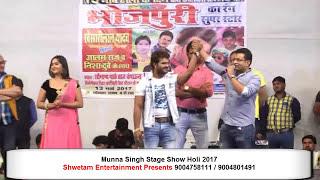 खेसारीलाल स्टेज शो होली  2017 -खेसारीलाल और रजनीश  मिश्रा  मुन्ना सिंह स्टेज शो