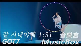 1:31AM (잘 지내야해) - GOT7   音樂盒 Music Box Cover
