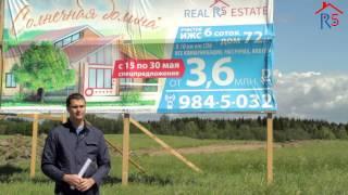 Продажа участков ИЖС, Акция \Участок ИЖС в коттеджном поселке Солнечная долина в Скотном(Коттеджный поселок