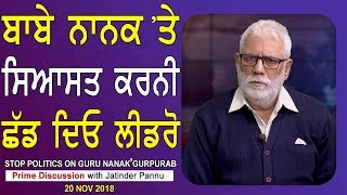 Prime Discussion With Jatinder Pannu 729 Stop Politics On Guru Nanak' Gurpurab