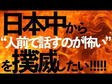 鴨頭嘉人 伝説のスピーチ「日本中から人前で話すのが怖いを撲滅したい」令和元年度話し方の学校卒業式
