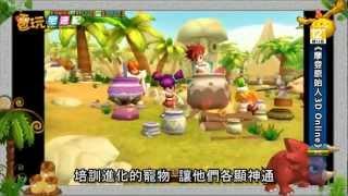 電玩宅速配20121011_《摩登原始人 3D Online》遠古石器新時代