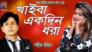 Khaiba Ekdin Dhora । Sharif Uddin । Bangla New Folk Song