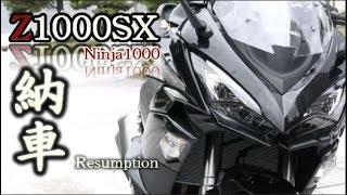 【Z1000SX/Ninja1000】新しい相方、納車しました!やっぱり、こいつが最高でした★おかえり!Motovlog / モトブログ